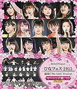 Hello! Project ひなフェス 2015~満開!The Girls\' Festival ~<モーニング娘。\'15 プレミアム > [Blu-ray]