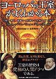 ヨーロッパの「王室」がよくわかる本—王朝の興亡、華麗なる系譜から玉座の行方まで (PHP文庫 そ 4-15)