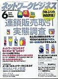 ネットワークビジネス 2015年 06 月号 [雑誌]