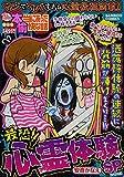 ぷち本当にあった愉快な話 最恐! ! 心霊体験SP (バンブーコミックス)