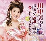 川中美幸 出逢いに感謝・・・35年 シングルコレクション