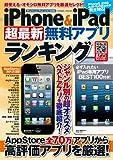 iPhone&iPad超最新無料アプリランキング―超オススメベストアプリをジャンル別に徹底紹介! (COSMIC MOOK)