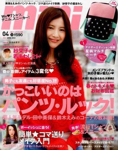 mini (ミニ) 2012年 04月号 [雑誌]
