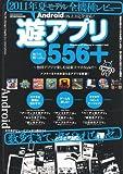 遊アプリ556+—無料アプリで楽しむ最新スマホStyle!! (CARTOP MOOK)