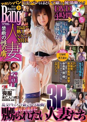 MAGAZINE BANG (マガジン・バン) 2011年 04月号 [雑誌]