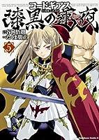 コードギアス 漆黒の蓮夜 (5) (カドカワコミックス・エース)