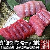 紅白マグロセット(海)