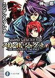 ストレイト・ジャケット11  ニンゲンのアシタ  THE DEATH BELL 2nd.HALF (富士見ファンタジア文庫)