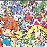ドラマCD「ぷよぷよ」Vol.4