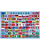 63ピース 子供向けジグソーパズル  世界の国旗大図鑑 ピクチュアパズル