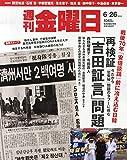 週刊金曜日 2015年 6/26 号 [雑誌]