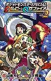 ポケットモンスターSPECIAL Ωルビー・αサファイア 2 (てんとう虫コロコロコミックス)