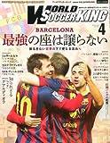 WORLD SOCCER KING (ワールドサッカーキング) 2014年 04月号 [雑誌]