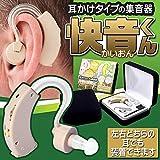 SAMYO 補聴器タイプの集音器 イヤホンキャップ大小3種類/快音くん SM-0737