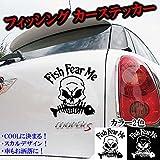CarOver おしゃれFfish Fear Me カー ステッカー フィッシング 釣り ルアー 爆釣 ドレスアップ (ブラック) CO-FISH-BONE-BK