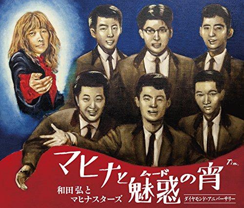 マヒナと魅惑(ムード)の宵 ダイヤモンド・アニバーサリー 和田弘とマヒナスターズ