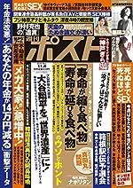 週刊ポスト 2016年 11/4 号 [雑誌]