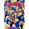 クッキングパパ(68) (モーニングコミックス)