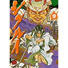 シグルイ 9 (チャンピオンREDコミックス)