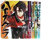 ハイガクラ コミック 1-5巻セット (ZERO-SUMコミックス)