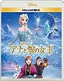 【クリアファイル付き】アナと雪の女王 MovieNEX[Blu-ray+DVD]オリジナル特典付き