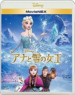 アナと雪の女王 MovieNEX[Blu-ray+DVD]