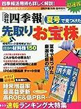 超速報!『会社四季報』 夏号で見つけた 先取りお宝株 2014年 07月号 [雑誌]