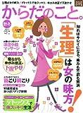 からだのこと。2011 秋・冬 (ヒットムックダイエットカロリーシリーズ)