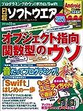 日経ソフトウエア 2014年 11月号 [雑誌]