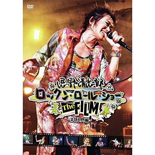 忌野清志郎 ロックン・ロール・ショー The FILM #1~入門編~ [DVD]