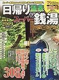 日帰り温泉&スーパー銭湯 2009 首都圏版 (2009) (ぴあMOOK)