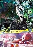 彼女は緑の光に彼を想う & カリーナの林檎~チェルノブイリの森~ 今関あきよし監督作...[DVD]