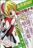 ハヤテのごとく! Girls COLLECTION 01 (My First Big SPECIAL) 8/10発売