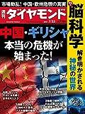 週刊ダイヤモンド 2015年7/25号 [雑誌]