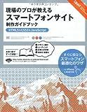 現場のプロが教えるスマートフォンサイト制作ガイドブック[HTML5&CSS3&JavaScript] (Design & Web Technology)