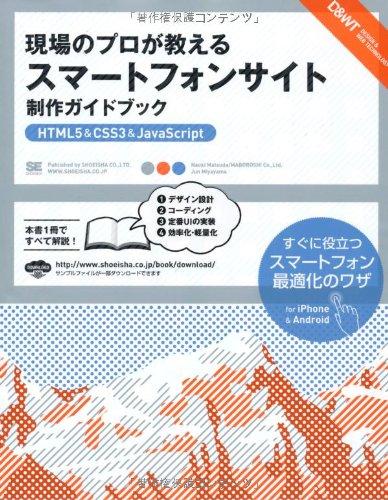 現場のプロが教える スマートフォンサイト 制作ガイドブック [HTML5&CSS3&JavaScript] (DESIGN & WEB TECHNOLOGY)
