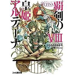 覇剣の皇姫アルティーナVIII (ファミ通文庫)