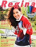 Regina 2015年秋冬号 2015年 11/7 号 (アルバトロス・ビュー 増刊)