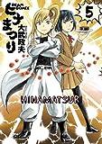 ヒナまつり 5 (ビームコミックス(ハルタ))