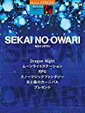 STAGEA アーチスト (7~6級) Vol.26 SEKAI NO OWARI