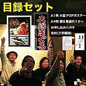 大間 の マグロ 目録1万円コース (額入りポスターつき!!) ゴルフコンペ 二次会 イベントの景品に!