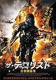 ザ・テロリスト 合衆国陥落 [DVD]