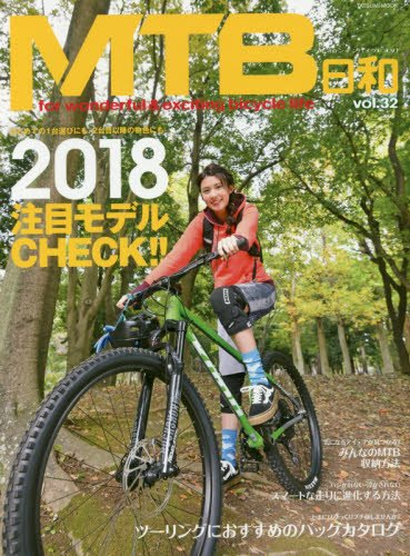 MTB日和 2017年Vol.32 大きい表紙画像