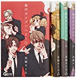 脳内ポイズンベリー コミック 1-4巻セット (クイーンズコミックス)
