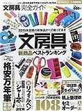 【完全ガイドシリーズ073】文房具完全ガイド (100%ムックシリーズ)