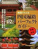 四国遍路パーフェクトガイド 徳島・高知編 (講談社MOOK)