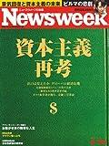 Newsweek (ニューズウィーク日本版) 2009年 6/24号 [雑誌]