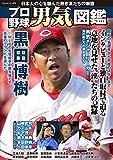 プロ野球男気図鑑?日本人の心を掴んだ熱き漢たちの物語 (OAK MOOK)