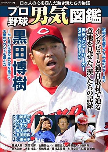 プロ野球男気図鑑~日本人の心を掴んだ熱き漢たちの物語 (OAK MOOK)