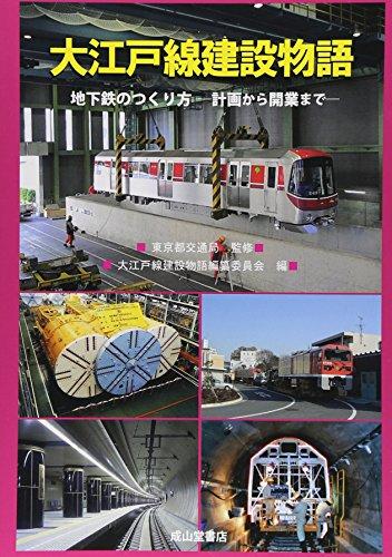 大江戸線建設物語—地下鉄のつくり方 計画から開業まで